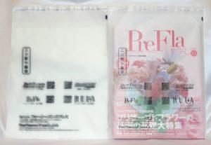 定期購読発送用OPP袋 - 株式会社フォーシーズンズプレス様