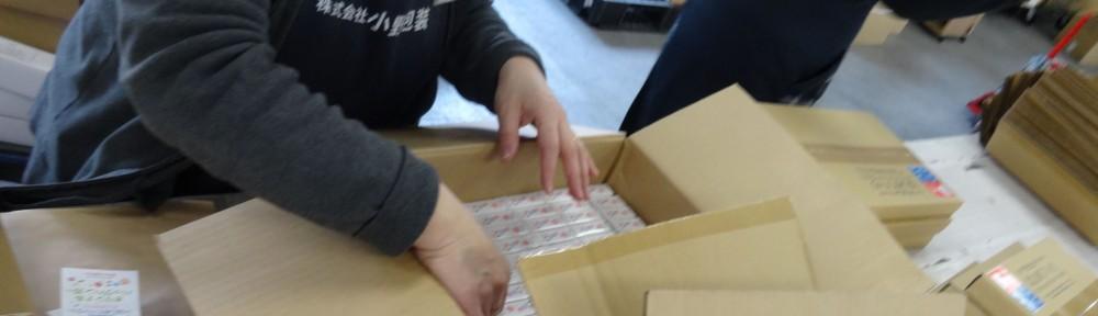株式会社小野包装