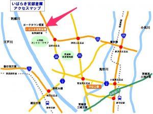 いばらき宮部倉庫アクセスマップ